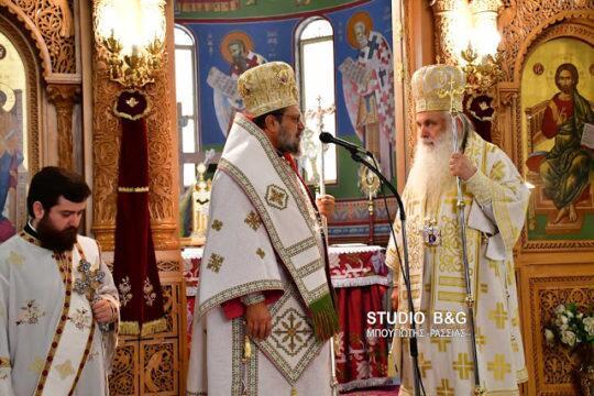 Αργολίδα: Αρχιερατική Θεία Λειτουργία για τους Αγίους της Κίου της Μικράς Ασίας
