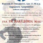 Εκδήλωση για τη Μακεδονία την Κυριακή στο Δημαρχείο Αμαρουσίου