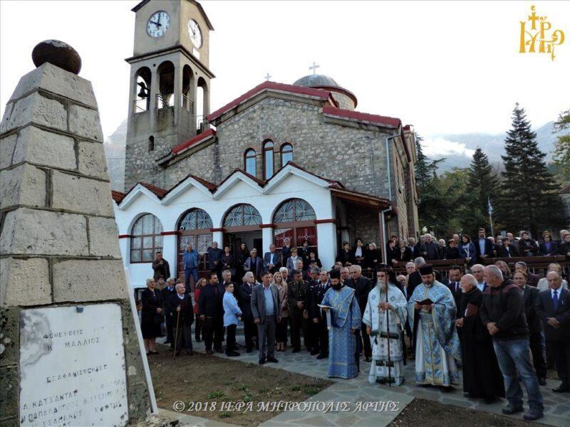 Άρτα: Μνήμη των φονευθέντων από τα Στρατεύματα Κατοχής στην Ενορία Καταρράκτου