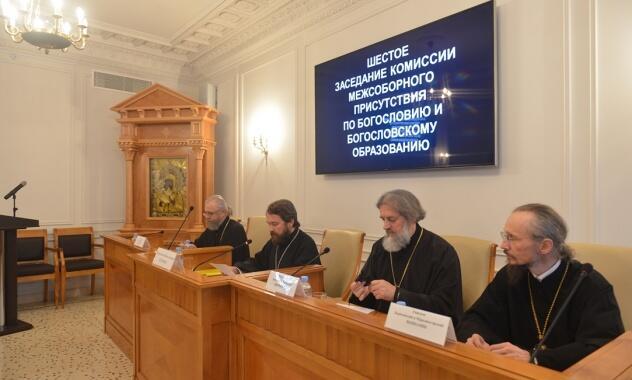 Συνεδρία της Υποεπιτροπής Θεολογίας και Θεολογικής Μορφώσεως Διασυνοδικής Επιτροπής υπό την προεδρία του Μητροπολίτη Ιλαρίωνα