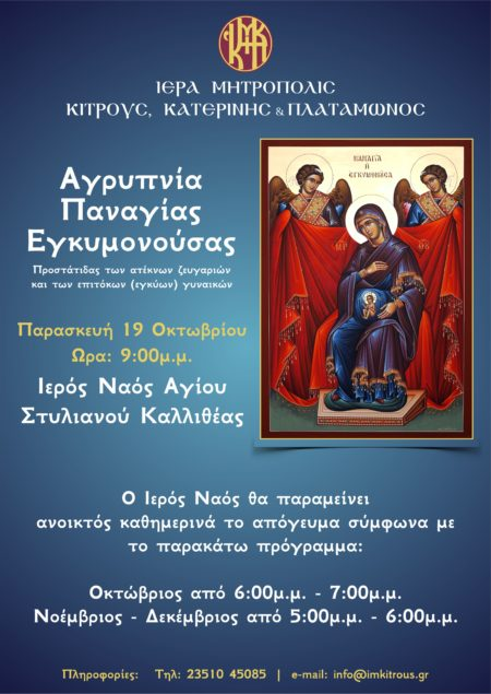 Ιερά Αγρυπνία στην Παναγία Εγκυμονούσα