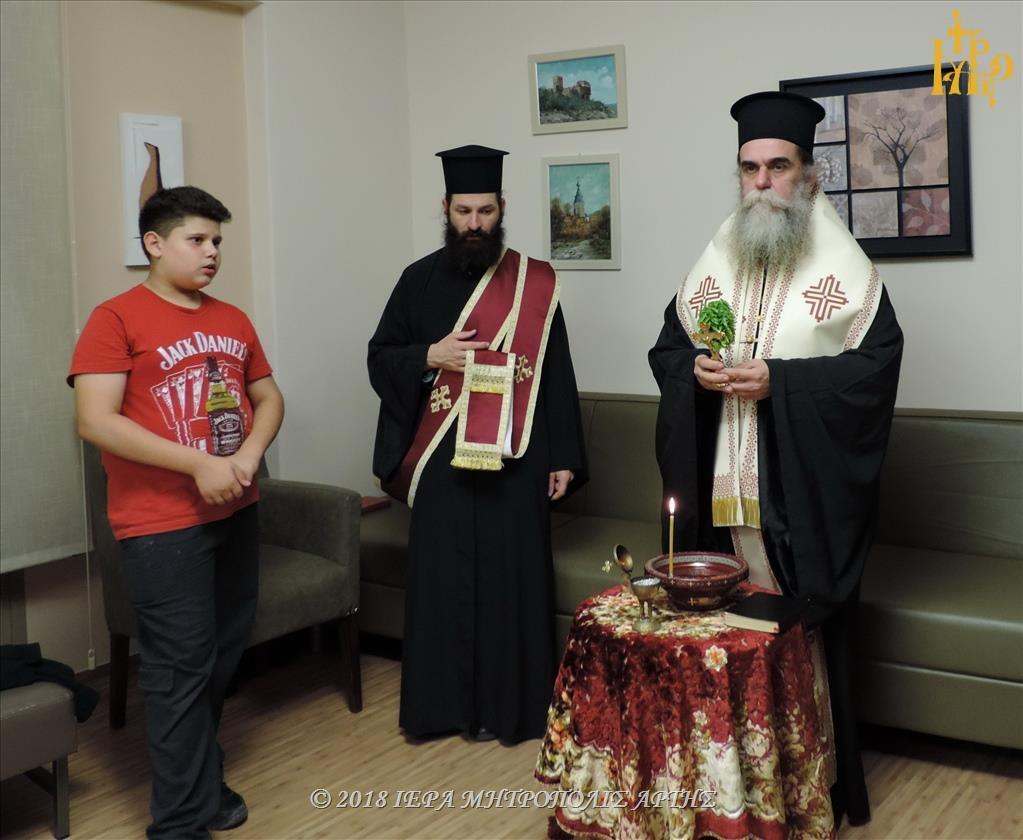 Αγιασμός στη Σχολή Βυζαντινής Μουσικής της Μητροπόλεως Άρτης