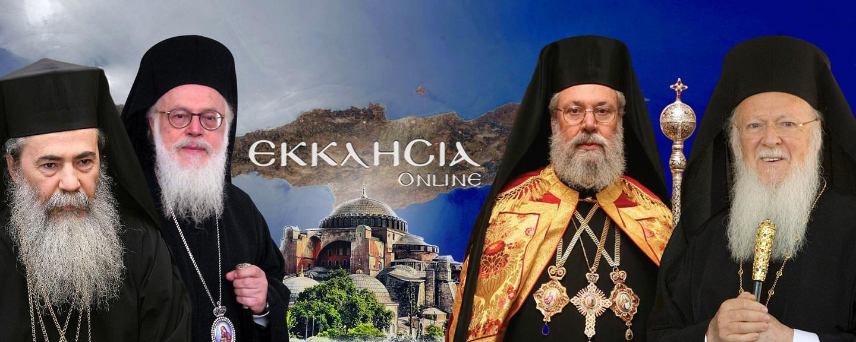 Θεόφιλος Βαρθολομαίος Κύπρου Αλβανίας ekklisiaonline