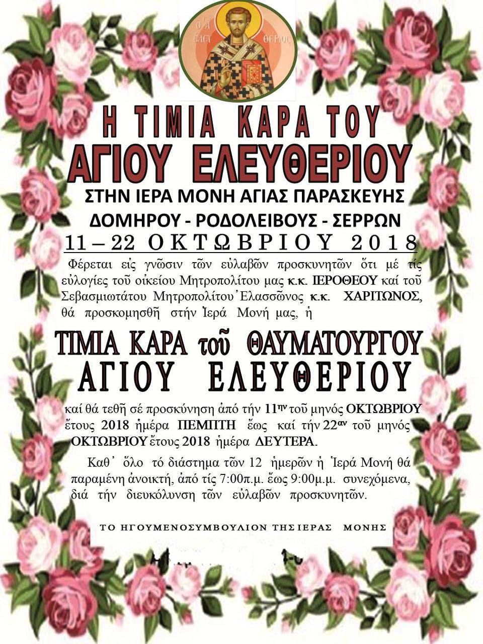Τιμία Κάρα Άγιος Ελευθέριος Αγία Παρασκευή αφίσα