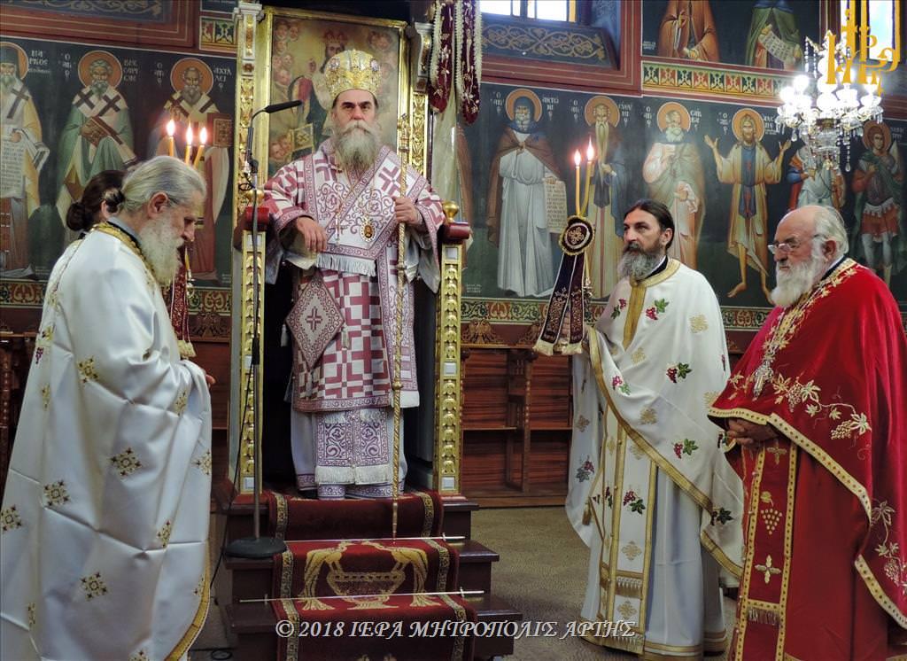 άγιος απόστολος ανδρέας μητρόπολη άρτης