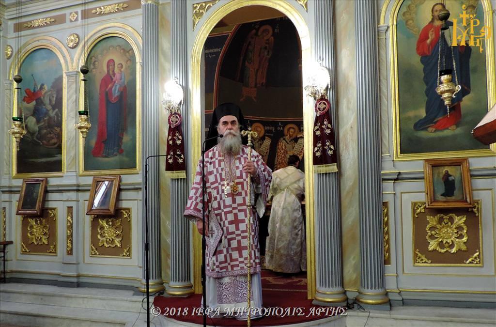 άγιος ανδρέας μητρόπολη άρτης