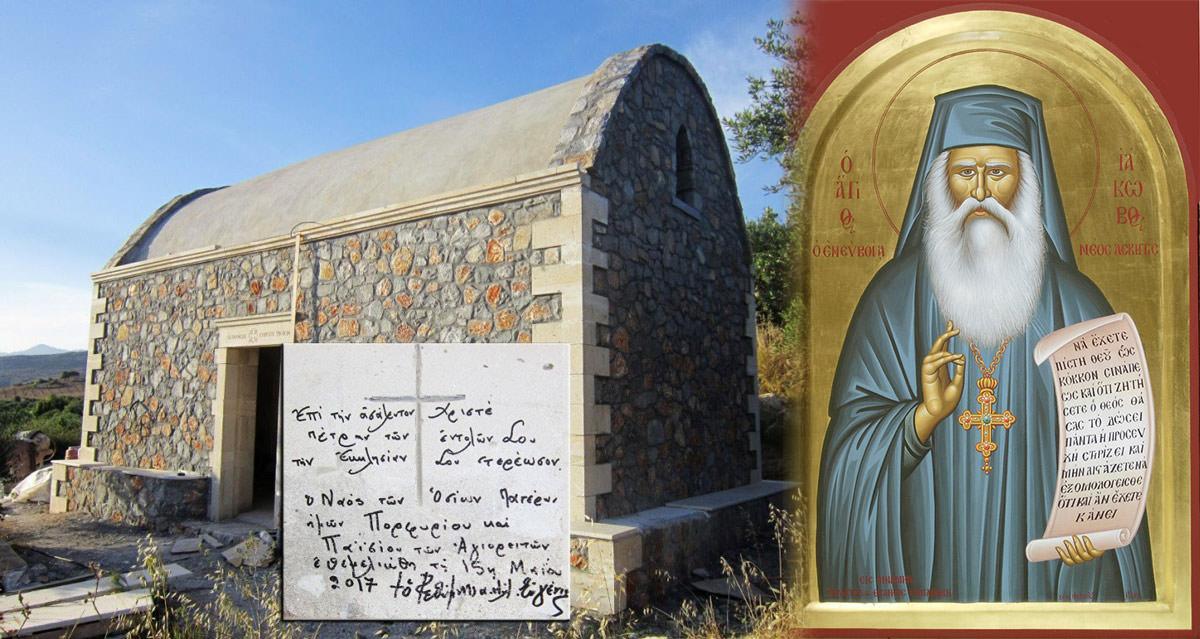 άγιος Ιάκωβος Τσαλίκης ιερός ναός αγίων Πορφυρίου Παϊσίου