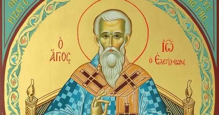 12 Νοεμβρίου γιορτή: Άγιος Ιωάννης ο Ελεήμων - Συγκλονιστικός βίος γεμάτος  προσφορά στους φτωχούς - ΕΚΚΛΗΣΙΑ ONLINE
