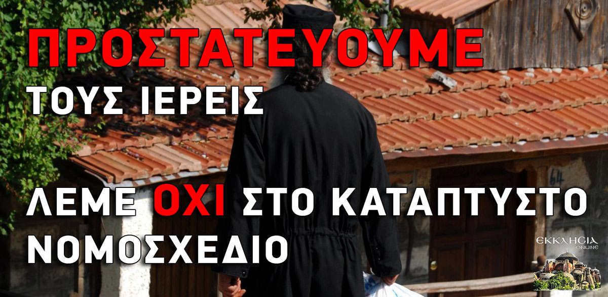 προστατεύουμε τους ιερείς λέμε όχι στο νομοσχέδιο