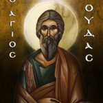 Άγιος Ιούδας Θαδδαίος προσευχή