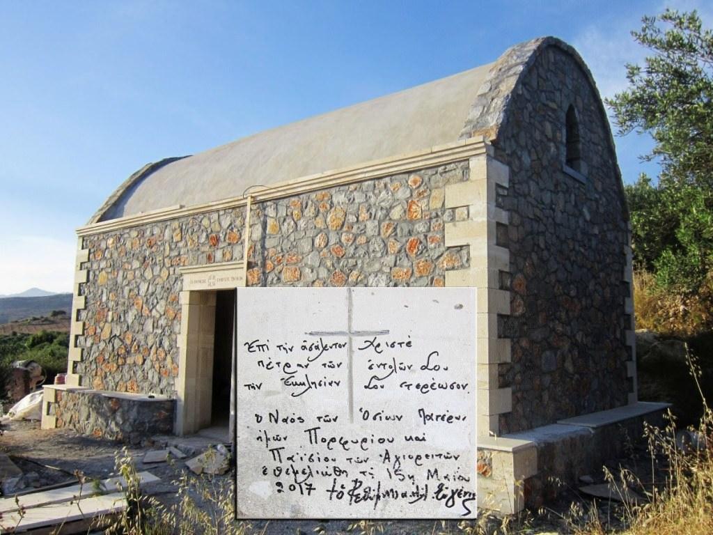 ιερός ναός αγίων Πορφυρίου Παϊσίου