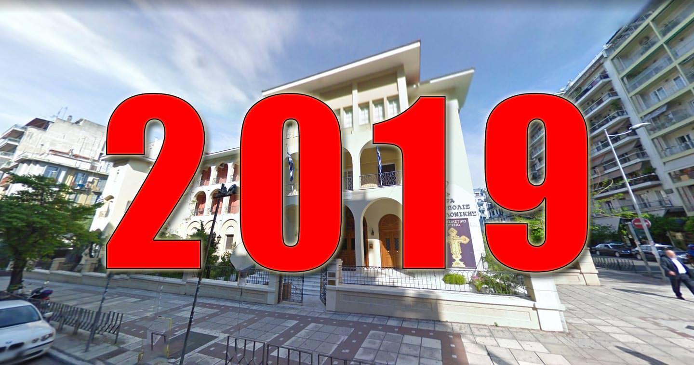 ιερά μητρόπολη Θεσσαλονίκης 2019