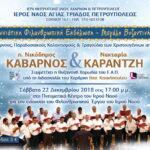 Μεγάλη βυζαντινή συναυλία
