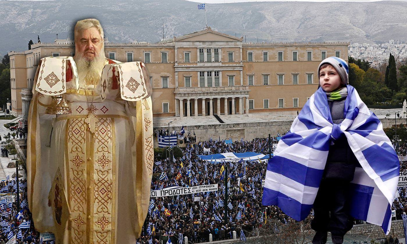 μακεδονία ελλάδα μισσός