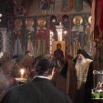 Αγία Φιλοθέη Αγρυπνία Εκάλη
