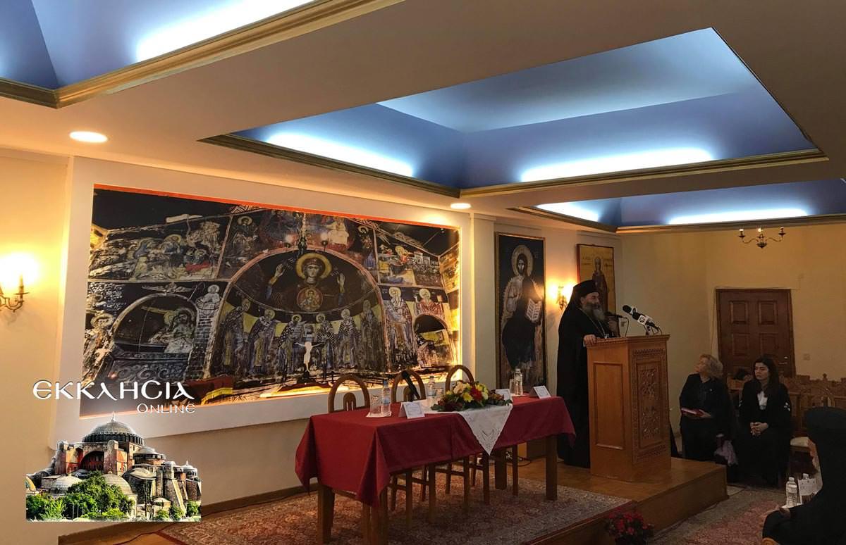 Θεολογικό Συνέδριο Άγιος Λάζαρος φίλος Χριστού