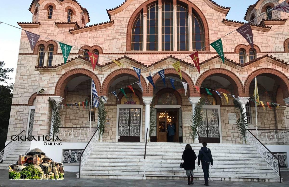 Ιερός Ναός Ευαγγελιστρίας Ερυθραίας