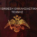 ορθοδοξία 2019