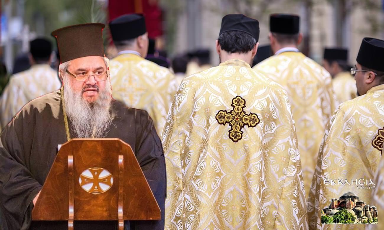 ιερείς τρισάγιο