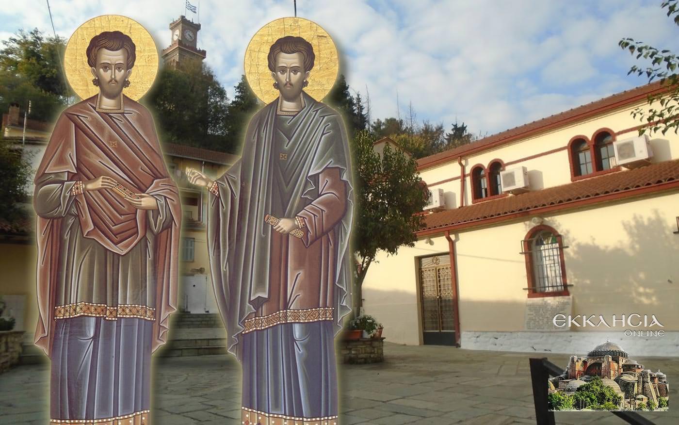 Άγιοι Ανάργυροι Κοσμάς και Δαμιανός Τρίκαλα