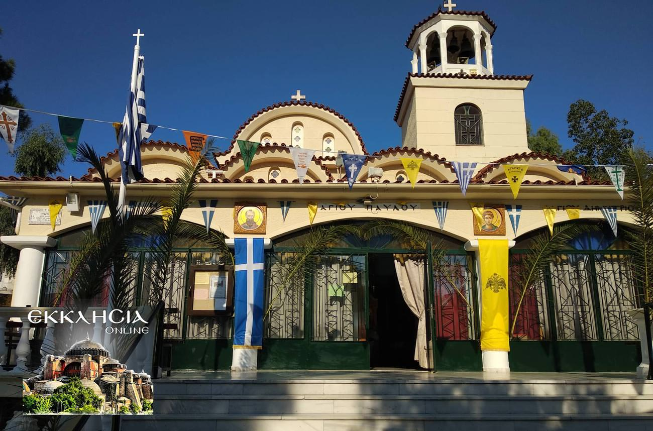 Ιερός Ναός Αγίου Παύλου Γλυφάδα 2019