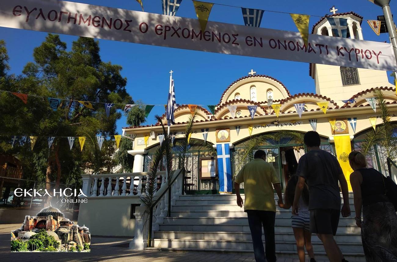 Ιερός Ναός Αγίου Παύλου Γλυφάδα