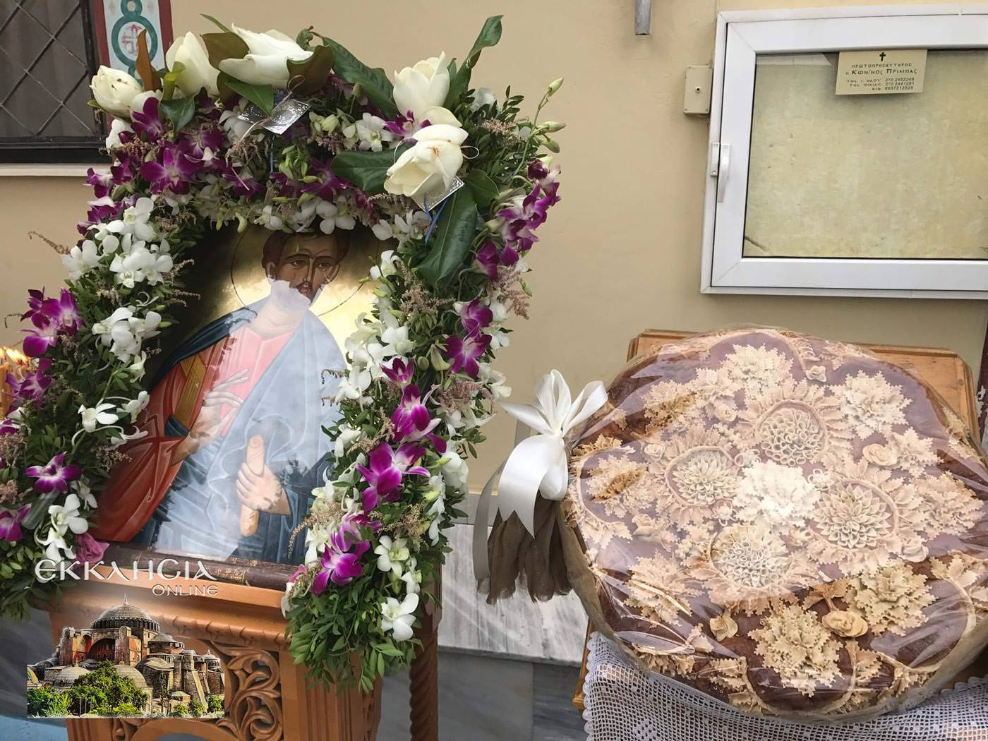 Άγιος Ιούδας Θαδδαίος Απόστολος εορτή 2019