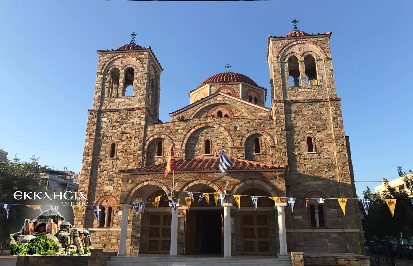Ιερός Ναός Αγίου Νικολάου Αγία Παρασκευή 2019