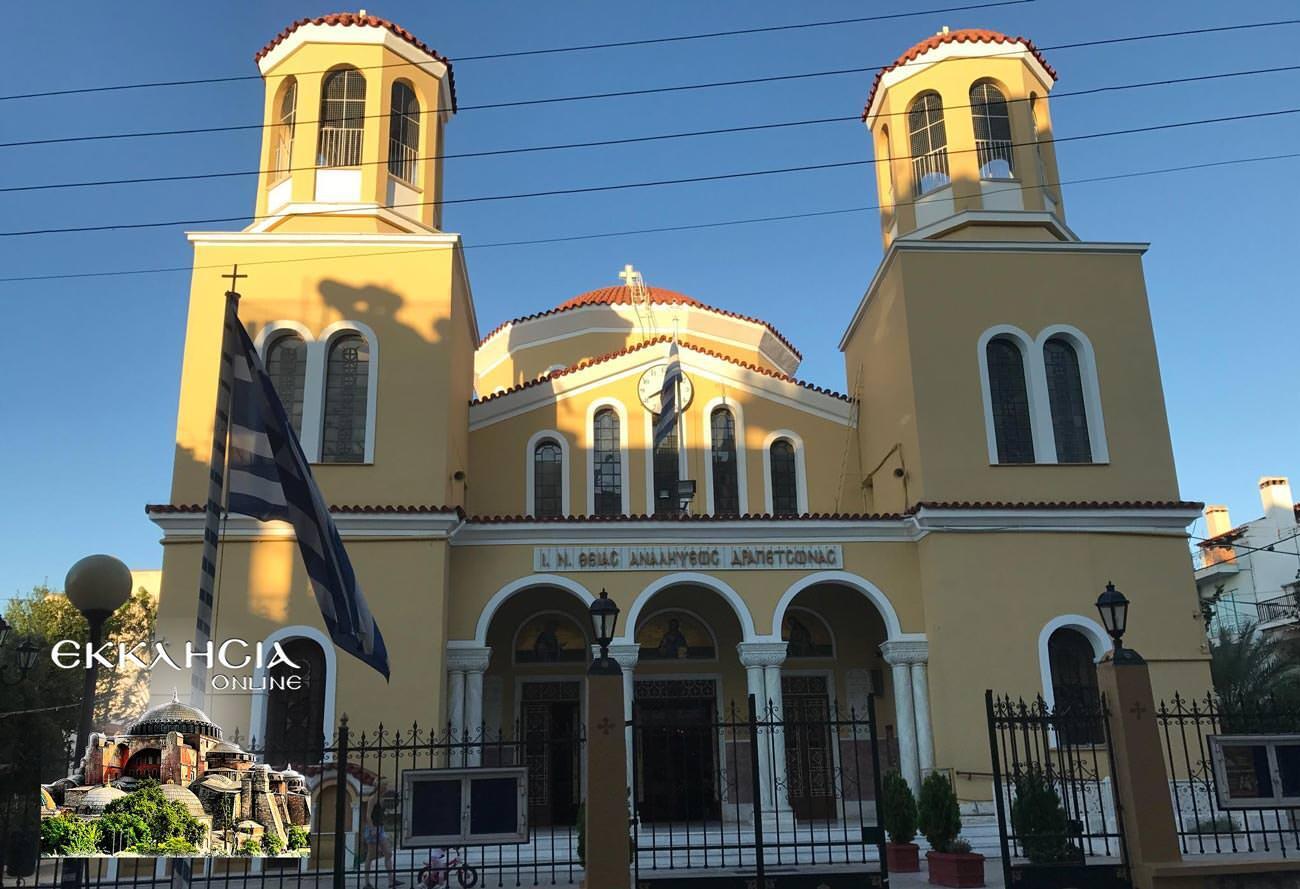 Ιερός Ναός Αναλήψεως του Σωτήρως Δραπετσώνα