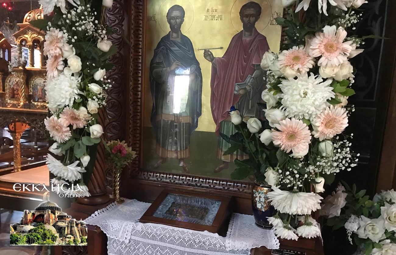 Ιερά Λείψανα Αγίων Αναργύρων