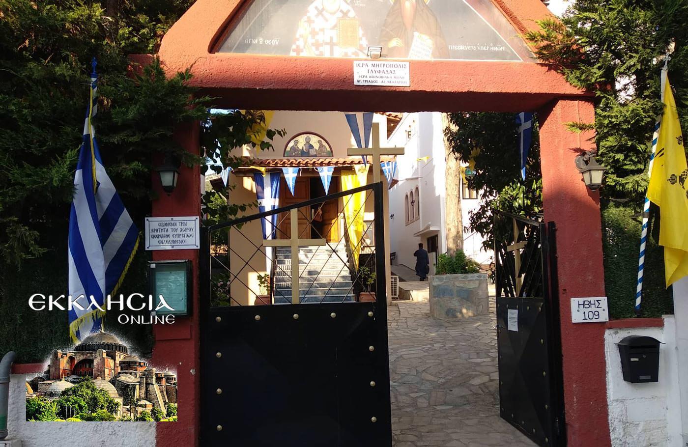 Ιερά Μονή Αγίας Τριάδος Γλυφάδα