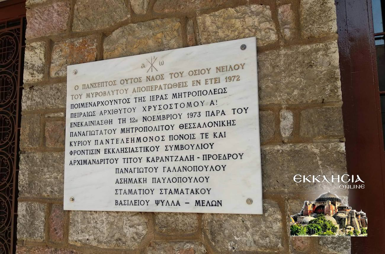 Ιερός Ναός Άγιος Νείλος Πειραιά