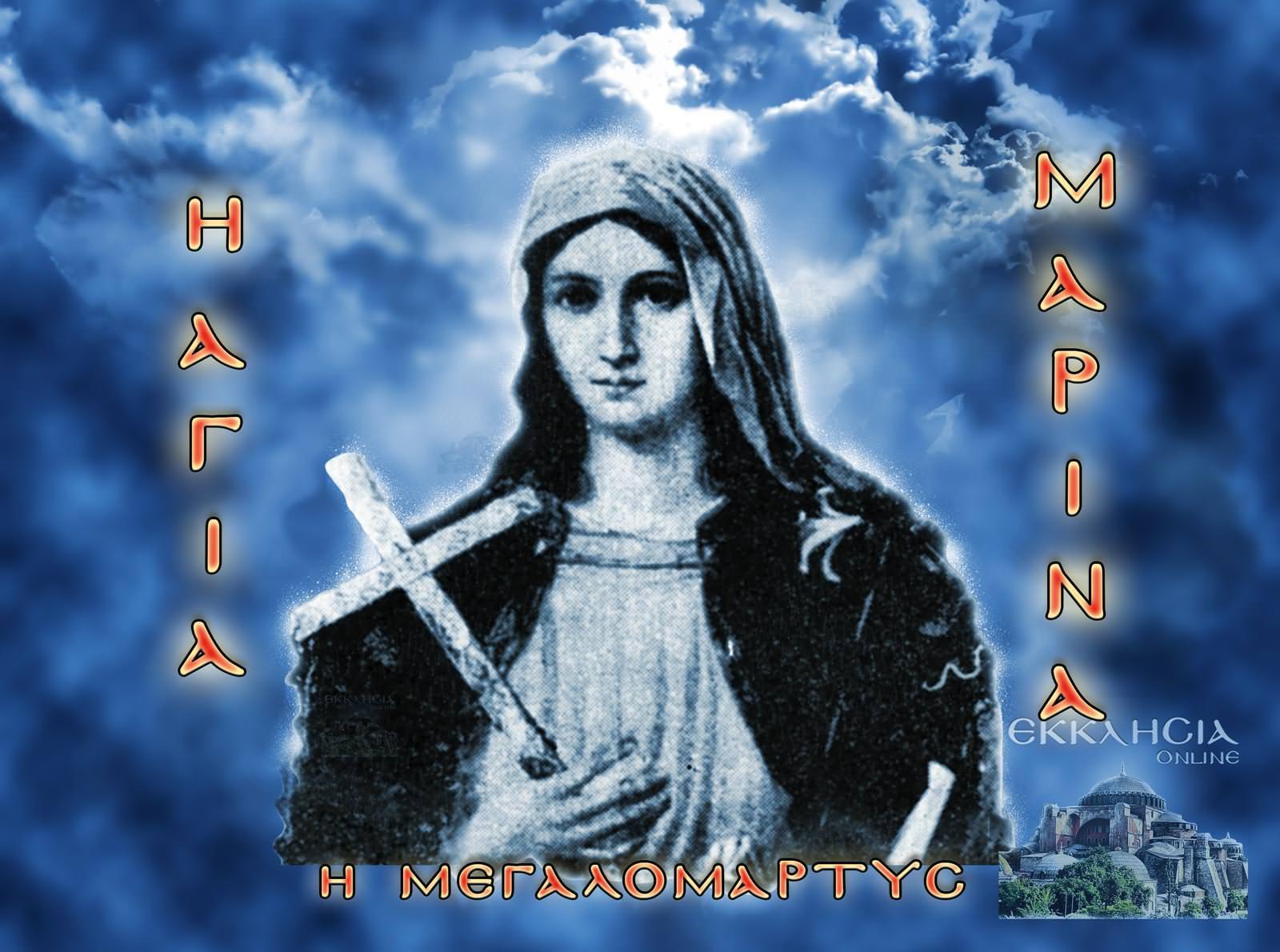 Αγίας Μαρίνας 17 Ιουλίου