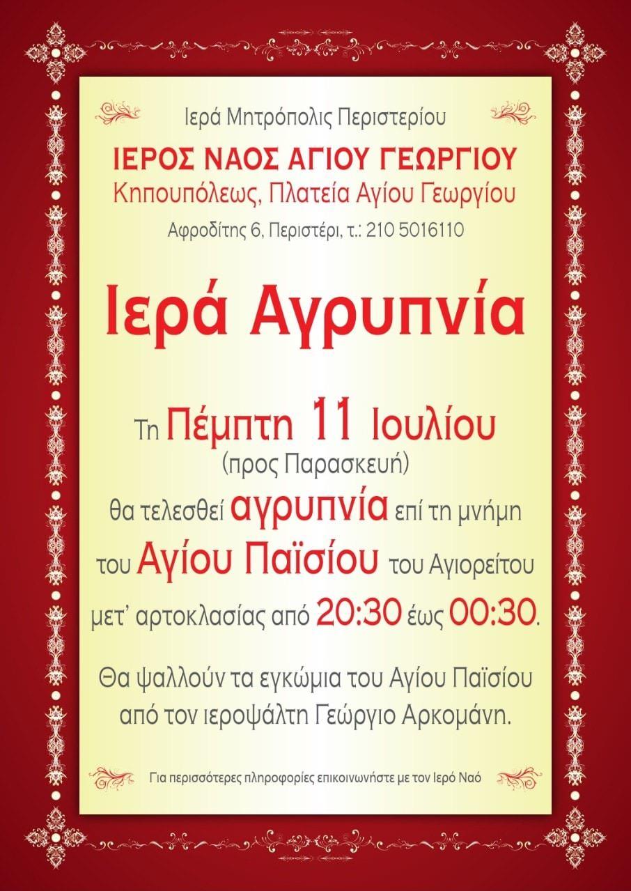 άγιος Παΐσιος Ιερά αγρυπνία αφίσα