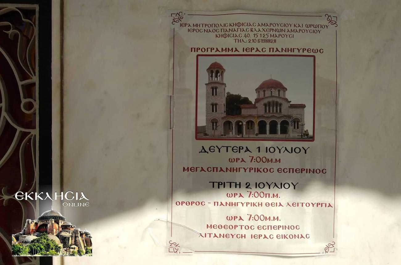 Ιερός Ναός Παναγίας Βλαχερνών Αμαρουσίου πρόγραμμα 2019