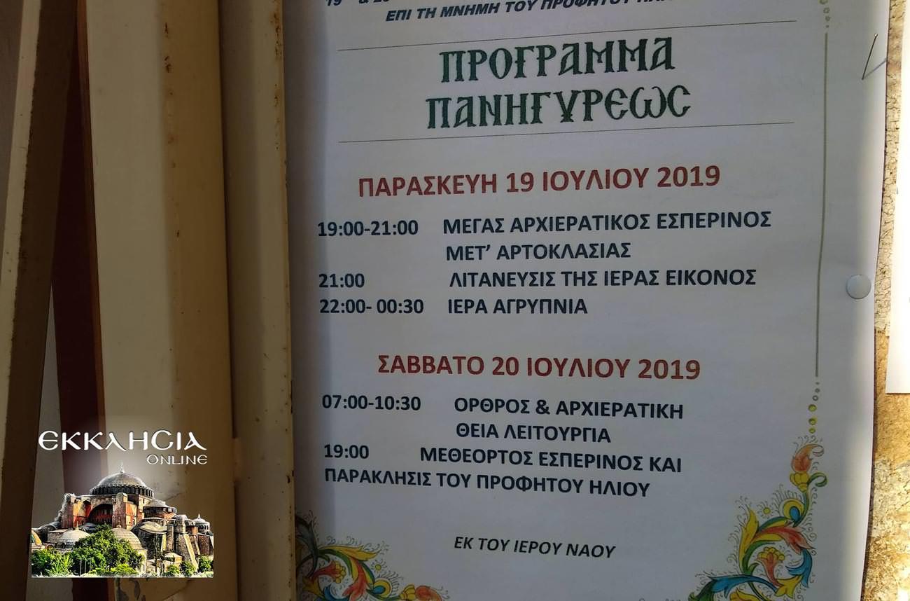 εορτή προφήτη ηλία παγκράτι 2019