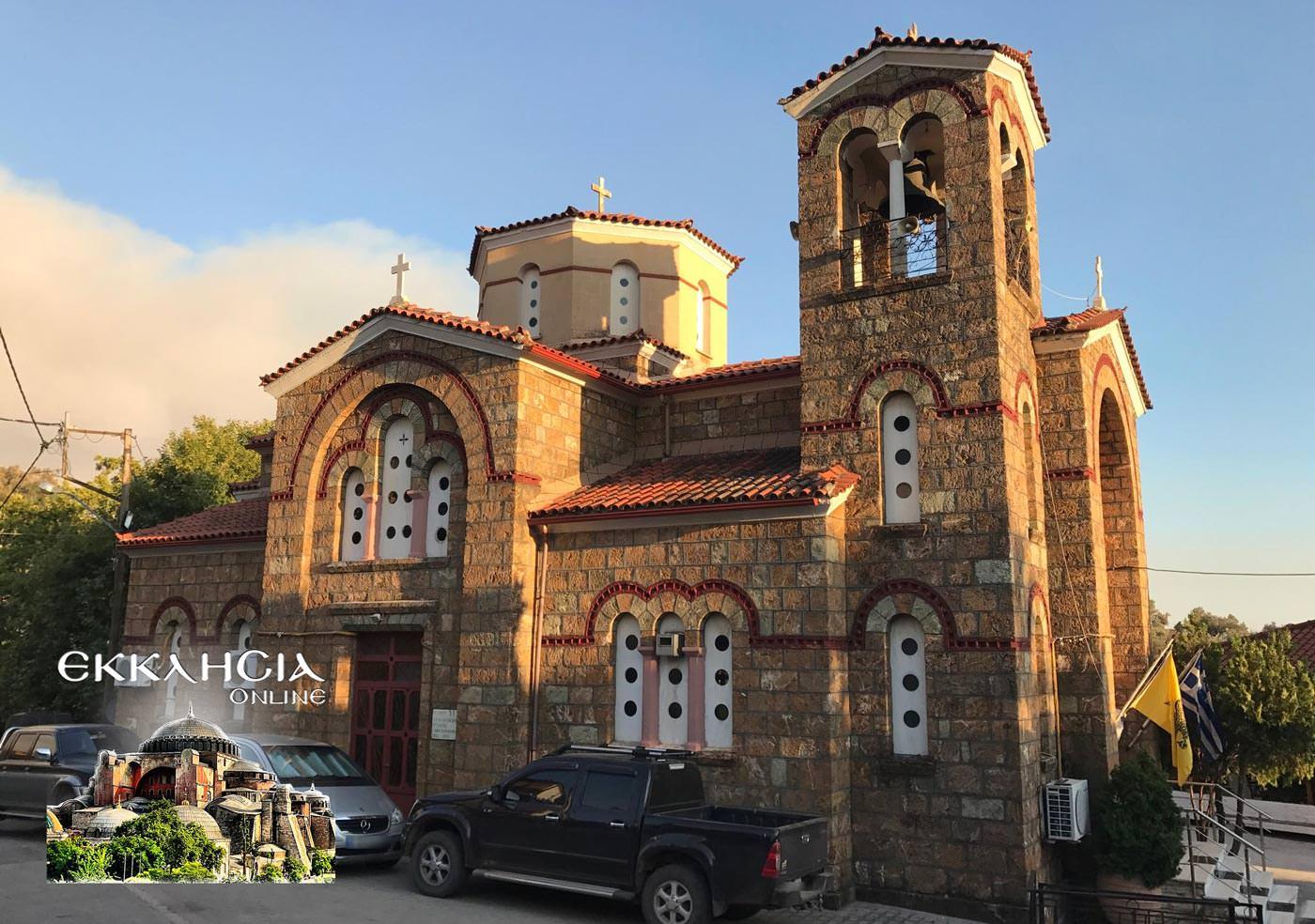 Εκκλησία Εύβοια
