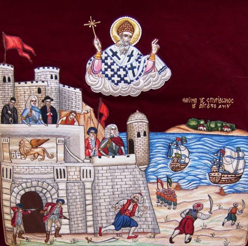 Θαύμα Αγίου Σπυρίδωνος: Μεγάλη γιορτή της ορθοδοξίας 11 Αυγούστου ...