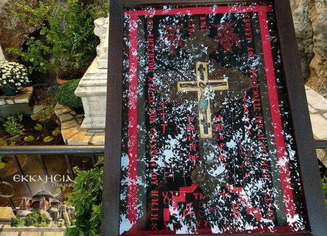 Ιερός Ναός Αγίων Ισιδώρων Λυκαβηττού Ύψωση Τιμίου Σταυρού