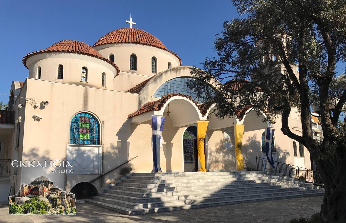 Ιερός Ναός Αγίου Νεκταρίου Κηφισιά 2019