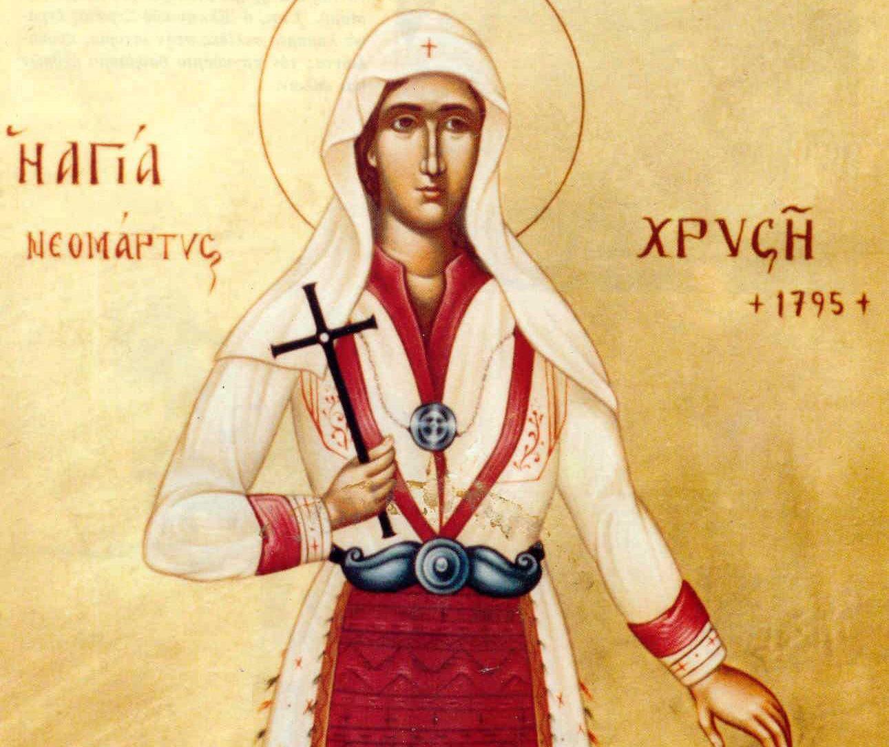 Αποτέλεσμα εικόνας για Η Αγία Νεομάρτυς Χρυσή († 13 Οκτωβρίου)