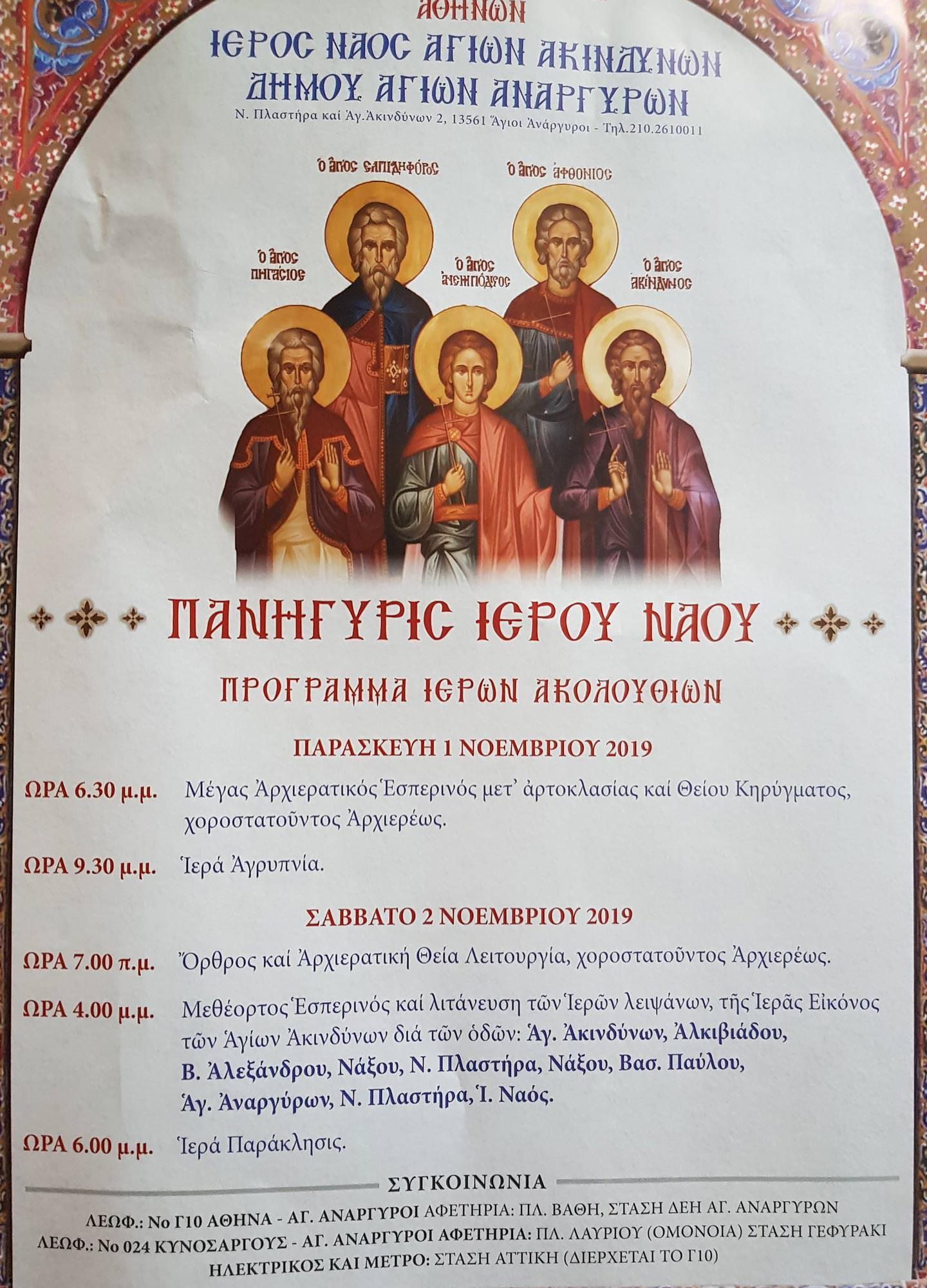 2 Νοεμβρίου Αγίων Ακινδύνων αφίσα