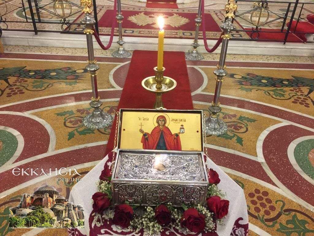 Αγία Αναστασία η Ρωμαία και Οσιομάρτυς Ιερά Λείψανα