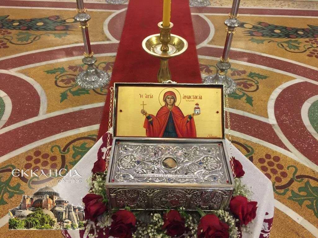 Αγία Αναστασία η Ρωμαία Ιερά Λείψανα
