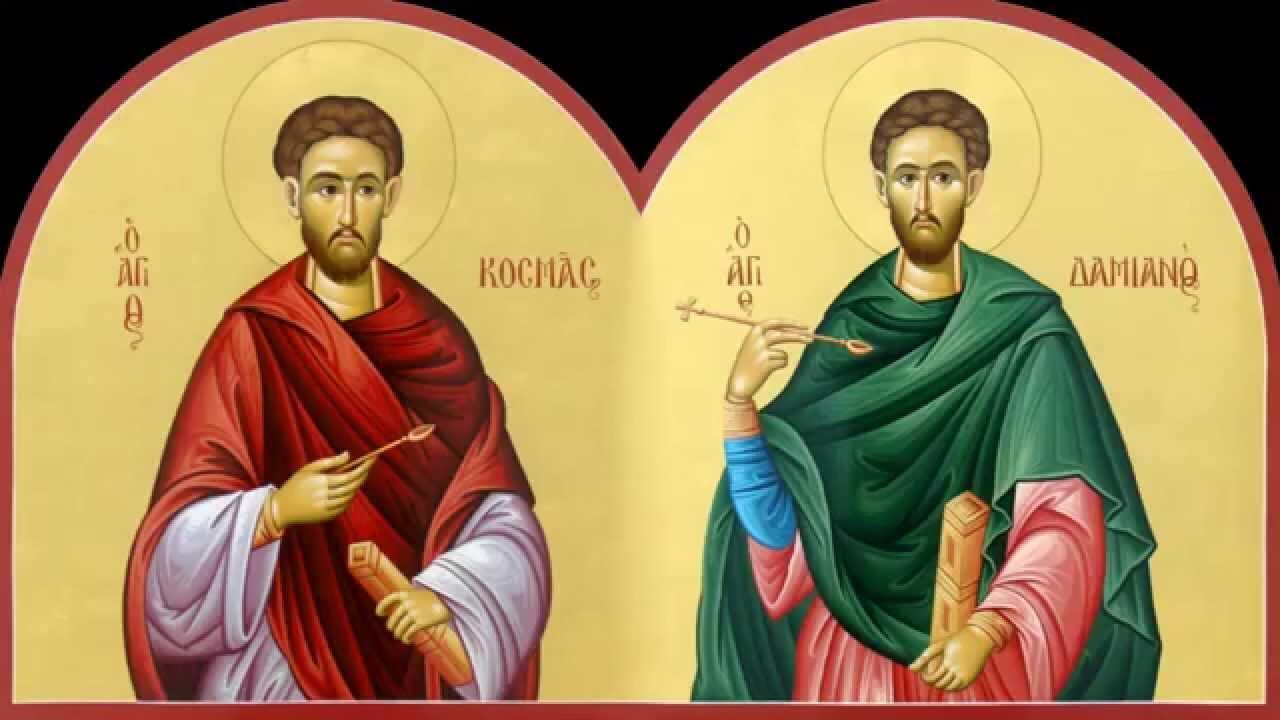 Ευαγγέλιο Τετάρτη 1 Ιουλίου 2020 - Άγιοι Ανάργυροι Κοσμάς και ...