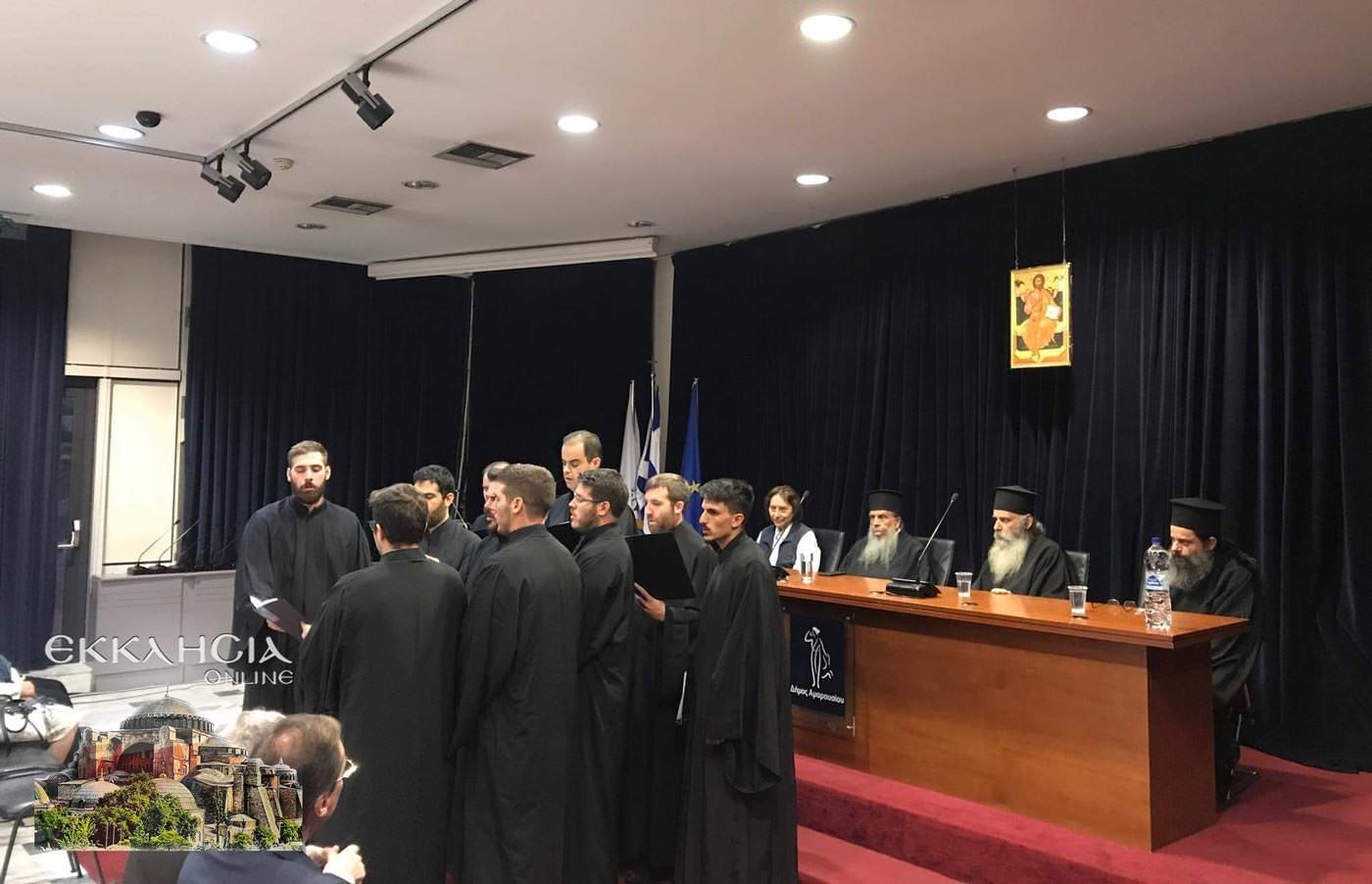 Εστία πατερικών μελετών Μαρούσι 2019