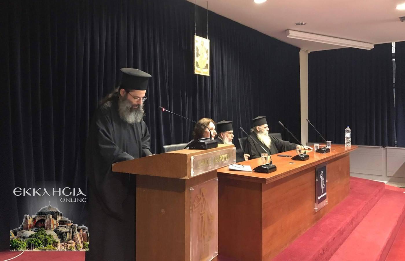 Εστία πατερικών μελετών εκδήλωση Μαρούσι Οκτώβριος 2019