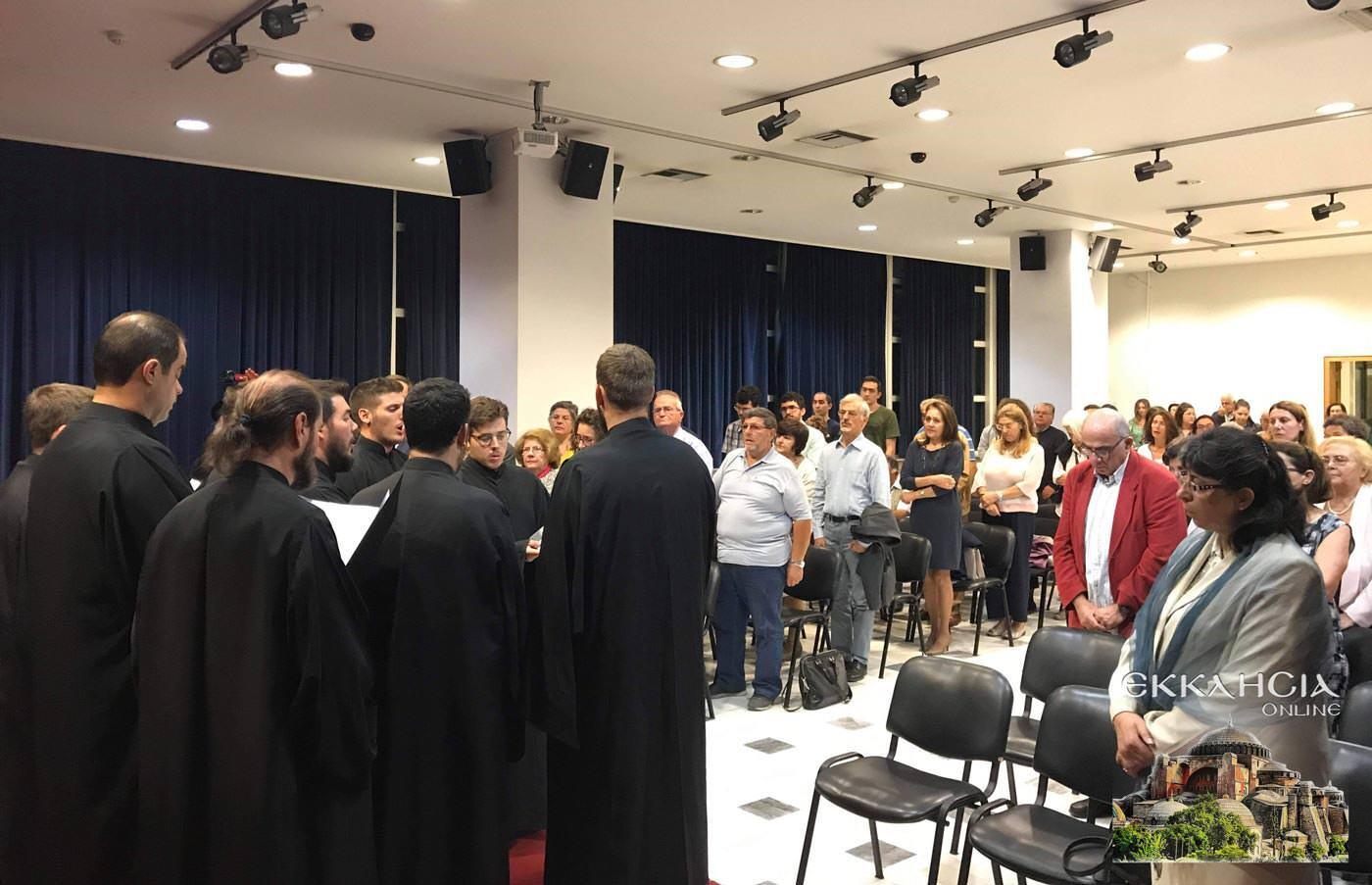 Εστία πατερικών μελετών εκδήλωση Μαρούσι 2019