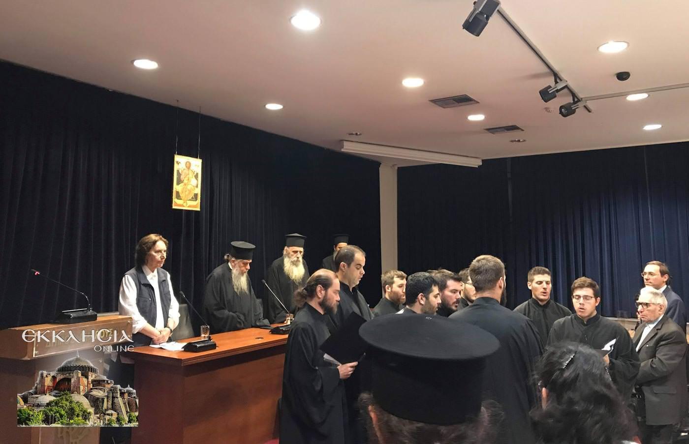 Εστία πατερικών μελετών εκδήλωση Οκτώβριος