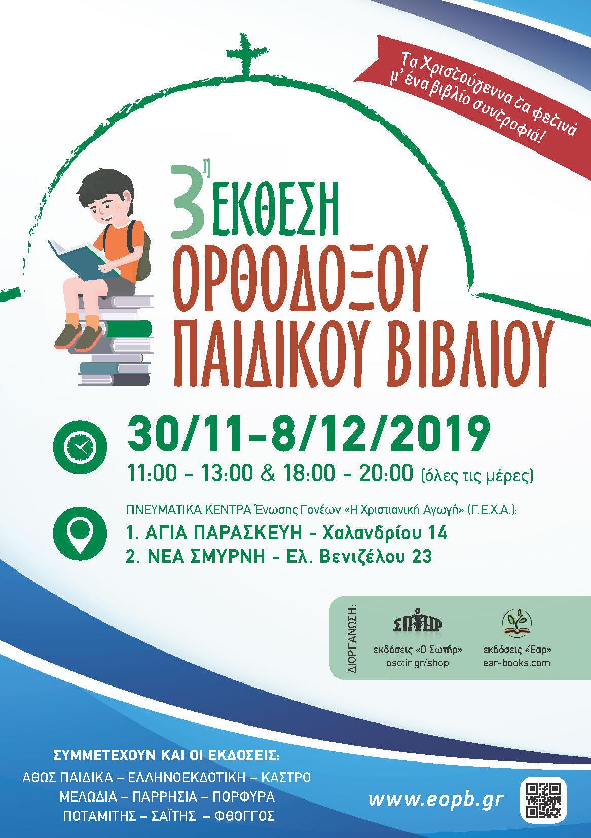 3η έκθεση ορθόδοξου παιδικού βιβλίου αφίσα